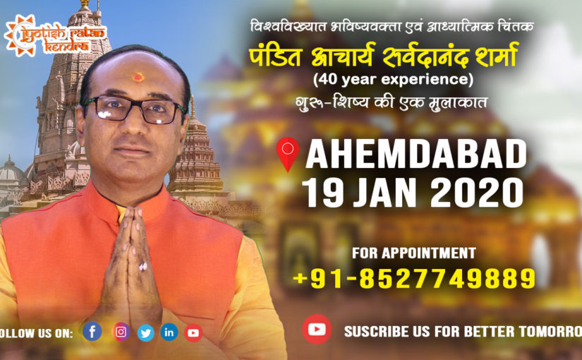 Ahmedabad: 19 Jan, 2020 (SUN) (Book Appointment)