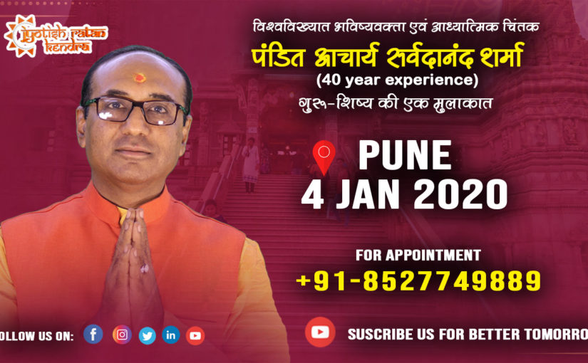 Pune: 4 Jan, 2020 (SAT) (Book Appointment)
